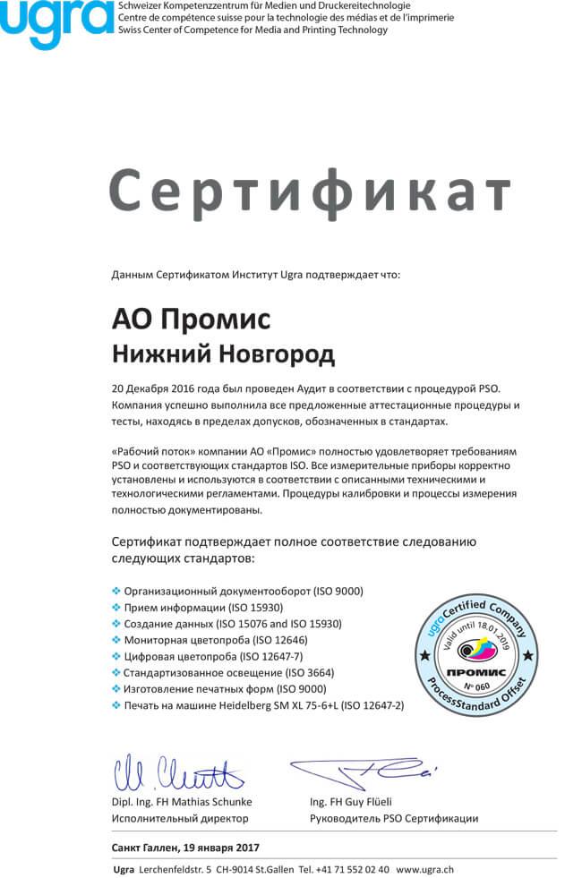 """Сертификат АО """"Промис"""", Нижний Новгород"""