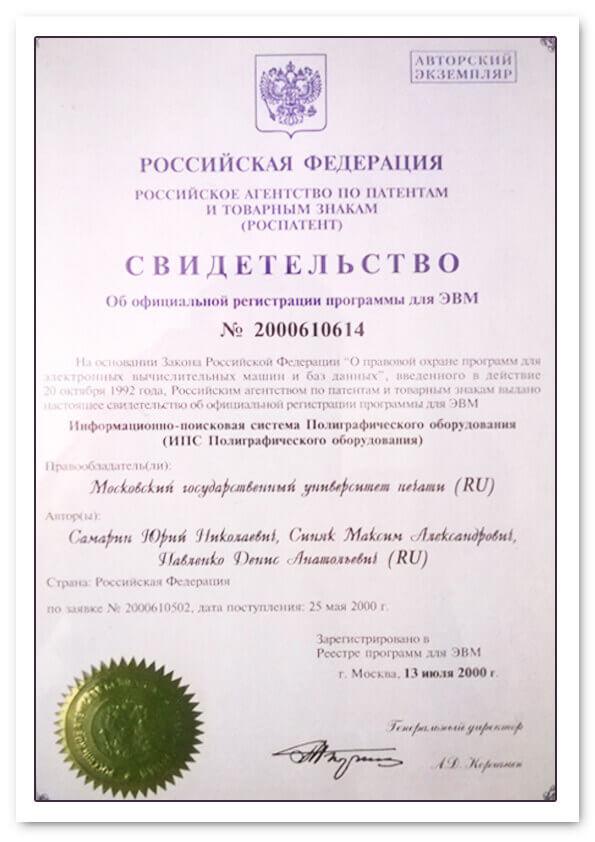 Свидетельство об официальной регистрации программы для ЭВМ, Синяк Максим Александрович