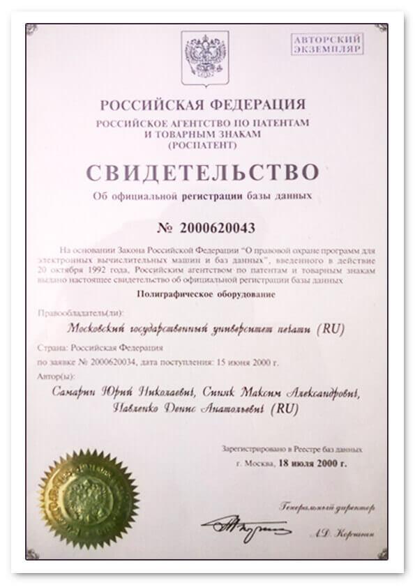 Синяк Максим Александрович. Свидетельство об официальной регистрации базы данных