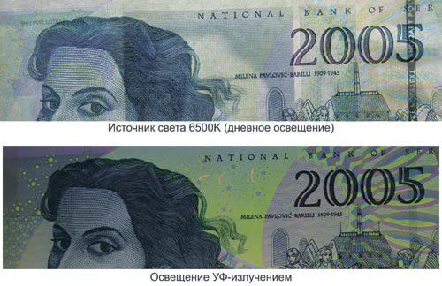 Демонстрационный образец защитных технологий Национального банка Сербии